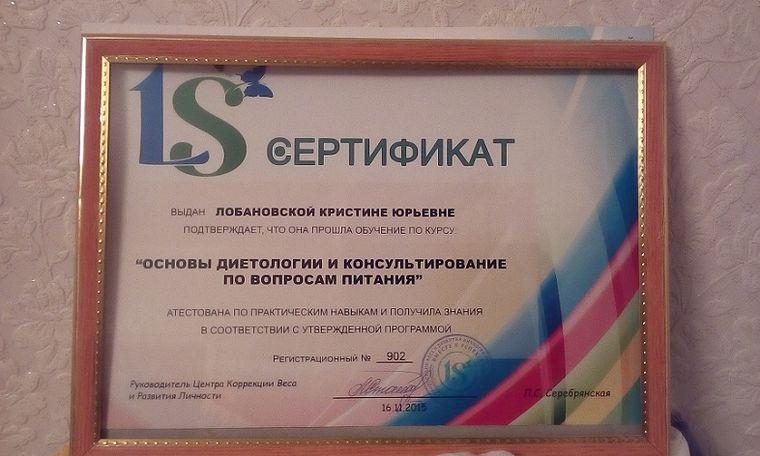 сертификат Кристины Лобановской