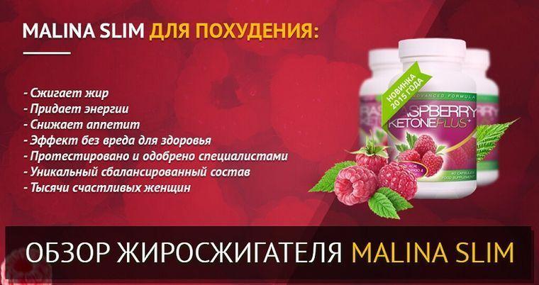 Препараты Для Похудения Народные.