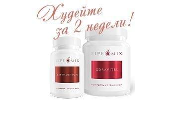 lipromix экспресс похудение