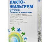 Лактофильтрум для похудения