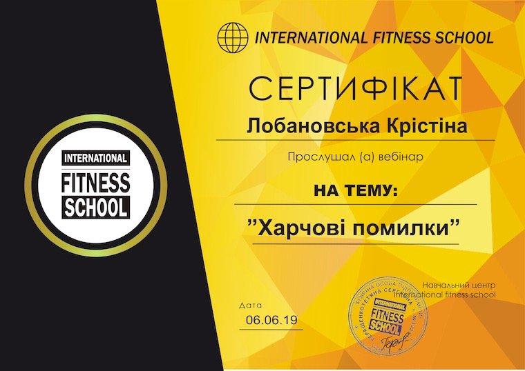 сертификат - вебинар о пищевых привычках