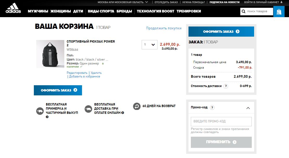 применение промокода на сайте Adidas.ru