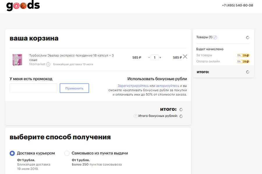 применение промокода на сайте goods.ru