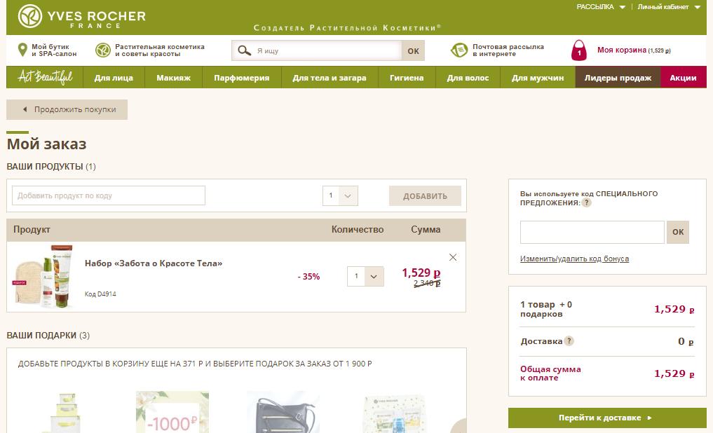 применение промокода на сайте Ив Роше