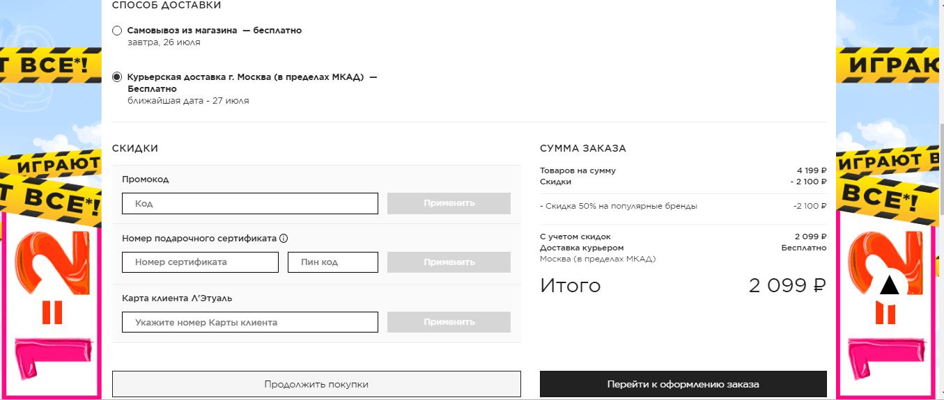 применение промокода на сайте Летуаль