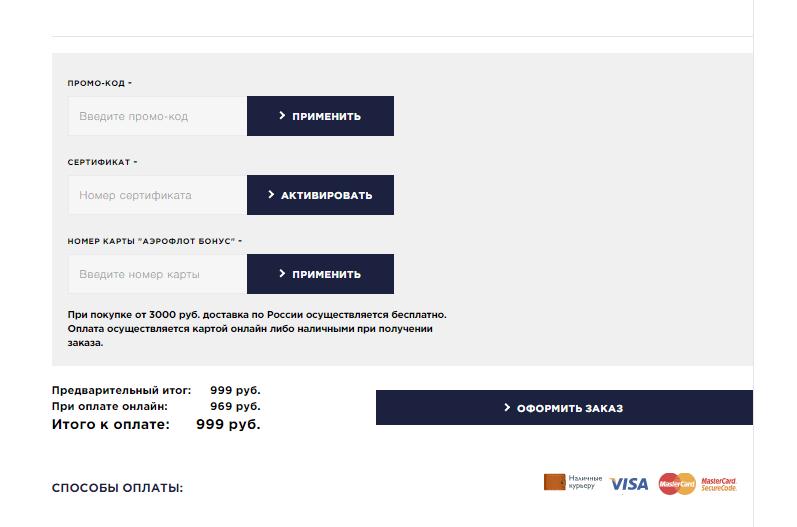 применение промокода на сайте Vichyconsult.ru