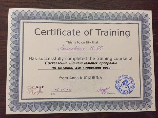 сертификат от Анны Куркуриной
