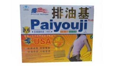 PaiYouJi