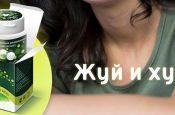 Жвачка для похудения Diet Gum