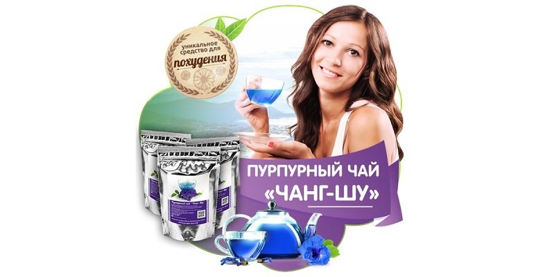 пурпурный чай чанг шу отрицательные отзывы врачей