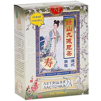летящая ласточка чай для похудения отзывы
