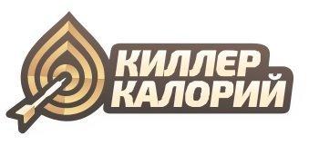 коктейль Киллер Калорий