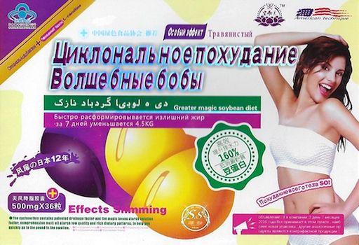 Волшебные бобы капсулы для похудения: где купить, отзывы