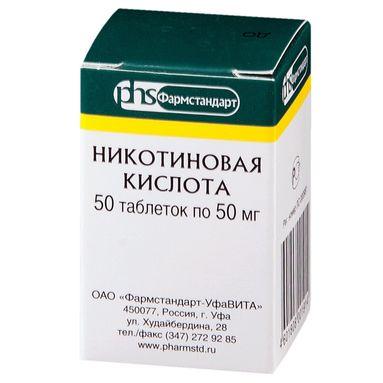 никотиновая кислота фармстандарт
