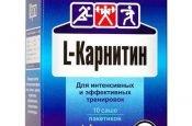 СпортЭксперт L-карнитин
